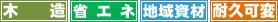 大平洋建業株式会社カテゴリ