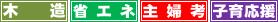 建成ホーム株式会社カテゴリ