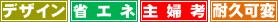 アイルホーム株式会社カテゴリ
