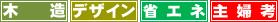 桧山建設綜業株式会社カテゴリ